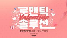 로맨틱 발렌타인 솔루션_그 남자 위한 그여자 선물 - 롯데홈쇼핑