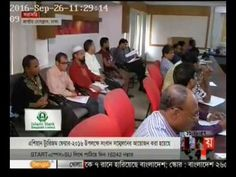 5th Asian Tourism Fair 2016 Press Conference Live | Somoy Tv