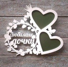 The vector file Laser Cut Heart Shape Frame DXF File is AutoCAD DXF ( .dxf ) CAD file type, size is KB, under puzzle, frame, heart vectors. Free Vectors, Free Vector Files, Vector Free, Photo Frame Design, Heart Shaped Frame, Shape Puzzles, Ramadan Decorations, Art File, Heart Patterns