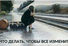 Что делать, чтобы все изменить - Jemchyjinka.ru