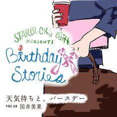 国井美果 | 『天気待ちと、バースデー』[Birthday Stories Vol.8]  - Birthday Stories