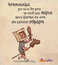 Γιώργος Καναβός - Google+ Philosophy Quotes, Greek Quotes, Life Quotes, Motivation, Education, Words, Memes, School, Health Tips