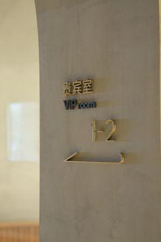 sales office (zhengzhou, china) – artless Inc. Hotel Signage, Office Signage, Environmental Graphics, Environmental Design, Faux Stone Panels, Interior Design Guide, Sign System, Sales Office, Zhengzhou