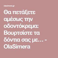 Θα πετάξετε αμέσως την οδοντόκρεμα: Βουρτσίστε τα δόντια σας με… - OlaSimera