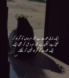 309 Best urdu Poetryy images in 2019 | Urdu poetry, Poetry