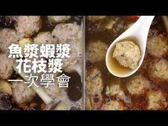 影片:魚漿蝦漿花枝漿一次學會