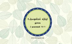 Tamil christian, tamil christian wallpaper, tamil christian wallpaper HD, tamil christian words image, tamil christian bible verses