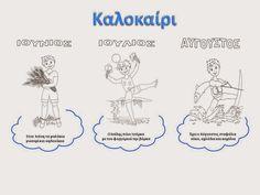 sofiaadamoubooks: ΜΗΝΕΣ ΤΟΥ ΧΡΟΝΟΥ Learn Greek, Toddler Activities, Kindergarten, Preschool, Calendar, Projects To Try, Seasons, Teaching, Education