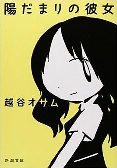陽だまりの彼女 (新潮文庫) | 越谷 オサム |本 | 通販 | Amazon