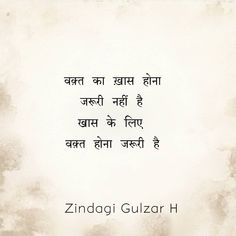 Life Truth Quotes, Shyari Quotes, Motivational Picture Quotes, Life Quotes Pictures, True Quotes, Quran Quotes, Real Love Quotes, First Love Quotes, Love Quotes In Hindi