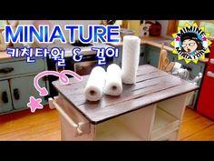 미니어쳐 키친타월 만들기 (걸이랑 통도ㅇㅇ) Miniature - Kitchen roll - YouTube