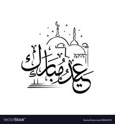 Eid mubarak arabic greeting calligraphy vector image on VectorStock Arabic Calligraphy Design, Islamic Calligraphy, Eid Images, Mubarak Images, Eid Card Designs, Ramadan Cards, Eid Stickers, Eid Crafts, Eid Greetings