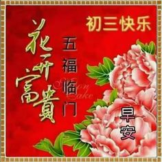 Happy Birthday Greetings Friends, Happy New Year Greetings, New Year Wishes, Chinese New Year Greeting, Chinese New Year Crafts, Cny Greetings, Chinese Festival, New Year's Crafts, Lunar New