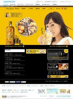 The website 'http://www.suntory.co.jp/whisky/kakubin/' courtesy of @Pinstamatic (http://pinstamatic.com)