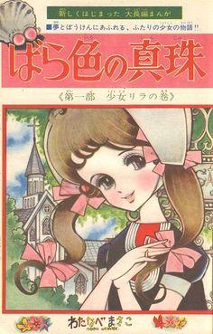 Watanabe Masako