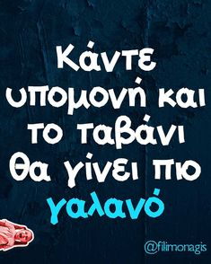 Funny Texts, Funny Jokes, Funny Greek Quotes, Funny Drawings, Funny Images, Life Is Good, Haha, Picture Video, Wisdom