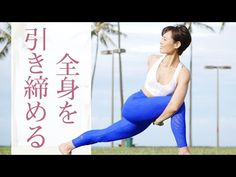 Health Fitness, Wellness, Youtube, Yoga, Workout, Videos, Daily Exercise, Women, Work Out