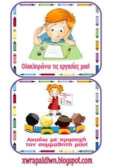 Πρώτο μας μέλημα στην αρχή της σχολικής χρονιάς είναι να ορίσουμε τους κανόνες αποδεκτής-θετικής συμπεριφοράς των μαθητών μας στην τάξ... Class Rules, Behaviour Management, Preschool Education, Classroom Rules, Social Skills, Early Childhood, Joy, Teaching, Photo And Video