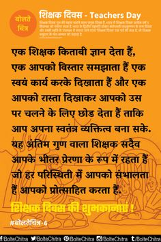 Teachers Day Quotes Greetings Whatsapp SMS in Hindi with Images  Part 6