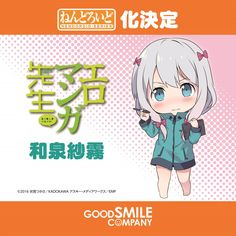 """Ero Manga-sensei"" Izumi Sagiri Nendoroid by Good Smile Company announced"