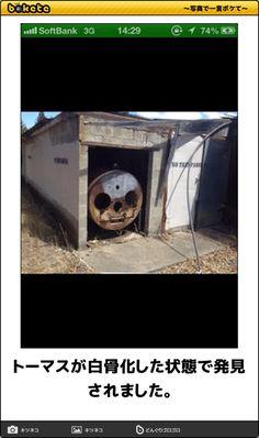 トーマスが白骨化した状態で発見されました。 - とある車庫へのボケ[12602444] - ボケて(bokete) Witty Remarks, Funny Comics, Funny Images, Hilarious, Jokes, Kawaii, Wallpaper Ideas, Humor, Funny