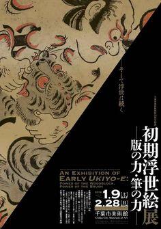 Early Ukiyo-e Power of the Woodblock, Power of the Brush [Chiba City Museum of Art]