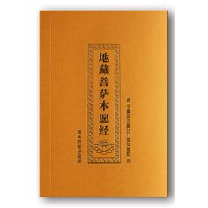 Cheap buddha books, Buy Quality buddhist books directly from China chinese book Suppliers: The Buddha said longevity crime protect all boy Dharani with Pin Yin / Buddhist books in Chinese Edition Chinese Book, Office And School Supplies, Vows, Teaching, Sayings, Crime, Bodhisattva, Infinite, Online Shopping