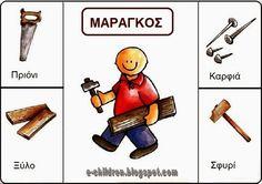 Preschool Worksheets, Kindergarten Activities, Activities For Kids, Greek Language, Speech And Language, Learn Greek, Community Helpers, Speech Therapy, Special Education