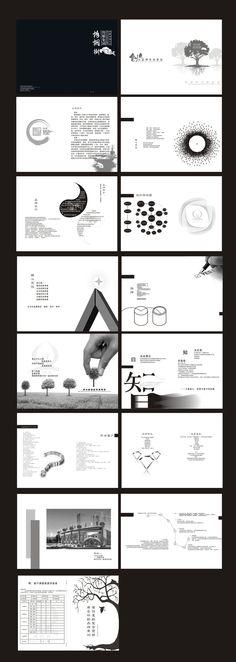 黑白版式创意广告企业画册