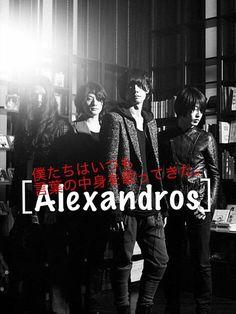 alexandrosの画像 プリ画像