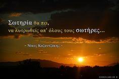 Σοφά Λόγια - Σωτηρία θα πει... Greek Quotes, Full Moon, Cool Photos, Sayings, Words, Harvest Moon, Lyrics, Horse, Quotations