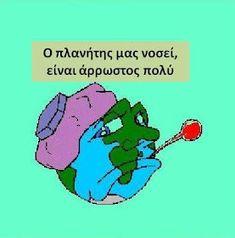 Δραστηριότητες, παιδαγωγικό και εποπτικό υλικό για το Νηπιαγωγείο & το Δημοτικό: Η Γη μάς έχει ανάγκη....- Παγκόσμια Ημέρα Προστασίας του Περιβάλλοντος Autumn Activities, Earth Day, School Projects, Teaching Kids, Recycling, Environment, Parenting, Education, Memes