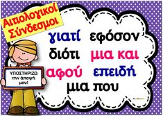 Greek Language, Speech And Language, Visual Aids, Teaching Methods, Language Activities, Work Inspiration, Speech Therapy, Grammar, Back To School