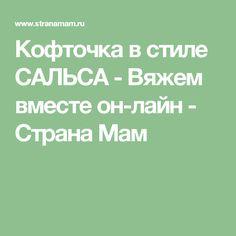 Кофточка в стиле САЛЬСА - Вяжем вместе он-лайн - Страна Мам