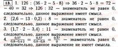 Ответ 13 - Алгебра 7 класс Макарычев