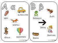 E-book: Τα γράμματα της αλφαβήτας από το KindyKids.gr Speech Therapy, Ebooks, Speech Pathology, Speech Language Therapy, Speech Language Pathology, Articulation Therapy