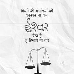Hindi Motivational Quotes, Inspirational Quotes in Hindi - Brain Hack Quotes Hindi Shayari Love, Hindi Quotes, Quotations, Qoutes, Short Poems, Short Quotes, Motivational Thoughts In Hindi, Motivational Quotes, Quotes Inspirational