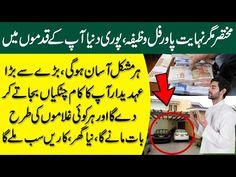 Islamic Qoutes, Islamic Dua, Dua In Urdu, Save Video, Hair Growth, Allah, Kitchen Decor, Videos, Youtube
