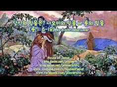 [2017/3월 광주모임] [룻기] 당신의 믿음은? 나오미의 믿음 or 룻의 믿음 (룻 1:6-18) by 뉴저지 Jesus Lover