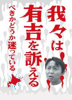 Ware ware wa Ariyoshi wo Uttaerubekika douka Mayotteiru (2011) - A Japanese comedian with a bad reputation sets off on his third long-distance trip, aiming to hitchhike across the northern island of Hokkaido.