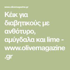 Κέικ για διαβητικούς με ανθότυρο, αμύγδαλα και lime - www.olivemagazine.gr Stevia Recipes, Healthy Recipes, Lime, Health Fitness, Sweet, Desserts, Food, Cakes, Paint
