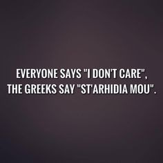 The Top Funniest & Proudest Greek Memes Greek Memes, Funny Greek, Greek Quotes, Greek Sayings, Learn Greek, Practice What You Preach, Funny Quotes, Life Quotes, Greek Language