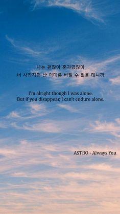 Poem Quotes, Poems, Life Quotes, Astro Songs, Korean Text, Song Lyrics Wallpaper, Astro Wallpaper, Meaningful Lyrics, Korean Quotes