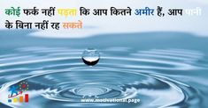Save water quotes in hindi - Motivational Page Save Water In Hindi, Save Water Quotes, Ways To Save Water, Save Water Slogans, Hindi Quotes On Life, Life Quotes, Conservative Quotes, Water Waste, Water Pollution
