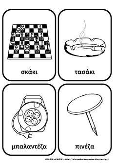 Learn Greek, Greek Alphabet, Greek Language, Ancient Greek, Speech Therapy, Vocabulary, Literacy, Teaching, Roots