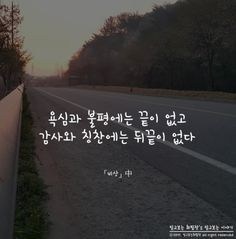 Wise Quotes, Famous Quotes, Words Quotes, Book Quotes, Wise Words, Inspirational Quotes, Sayings, Korean Text, Korean Quotes