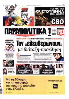 Εφημερίδα ΠΑΡΑΠΟΛΙΤΙΚΑ - Σάββατο, 21 Νοεμβρίου 2015