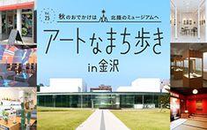 【特集】秋のおでかけは北陸のミュージアムへ アートなまち歩きin金沢