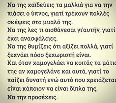 Greek Love Quotes, Sad Love Quotes, Wise Quotes, Book Quotes, Inspirational Quotes, My Romance, My Life Quotes, Quotes By Famous People, Deep Thoughts