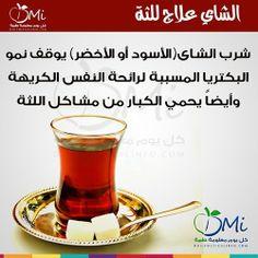 الشاي يمنع رائحة النفس الكريهه